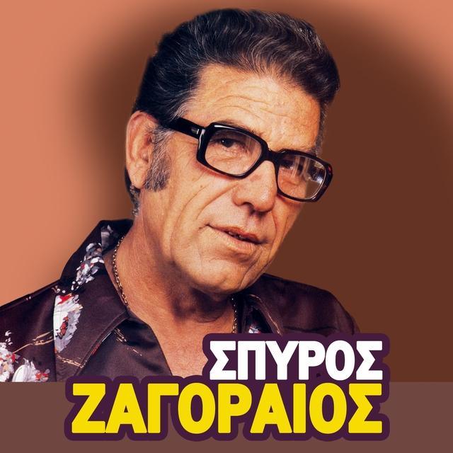 Spyros Zagoraios, Vol. 3