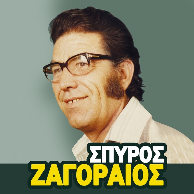 Spyros Zagoraios, Vol. 2