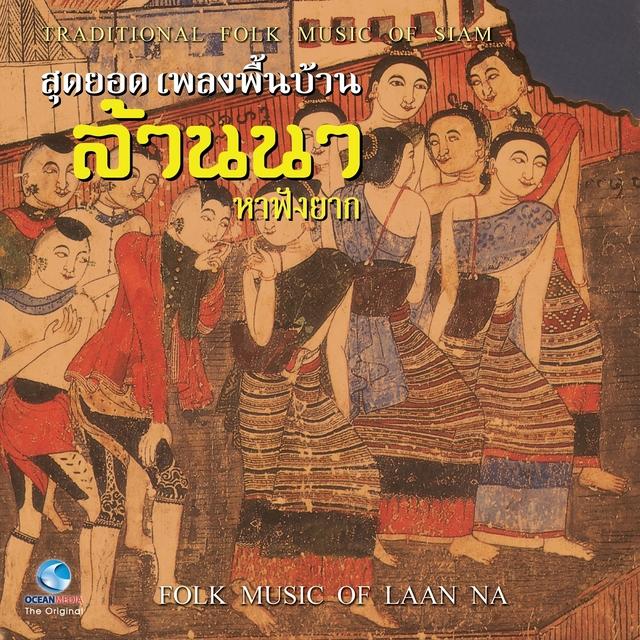 สุดยอดเพลงพื้นบ้าน ล้านนา หาฟังยาก - Folk Music Of Laan Na