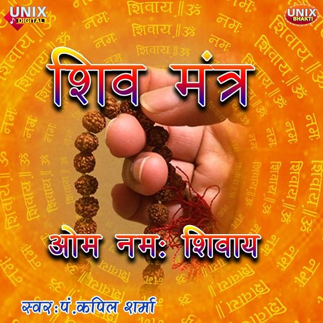 Shiv Mantra Om Namah Shivaye