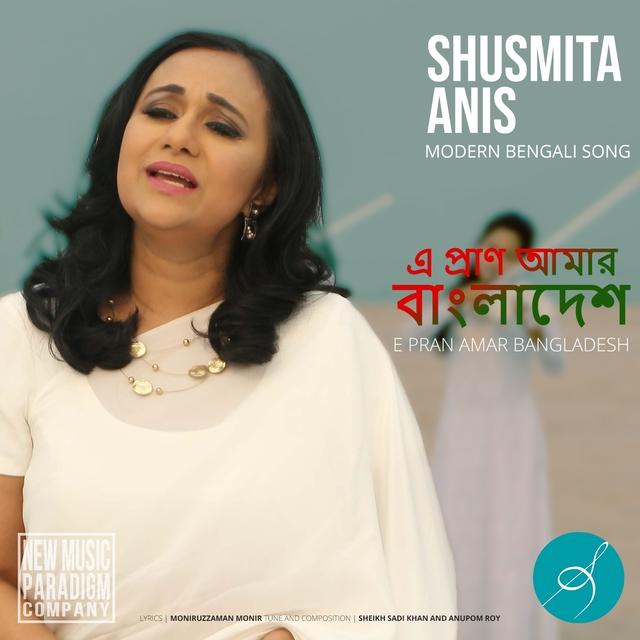 E Pran Amar Bangladesh