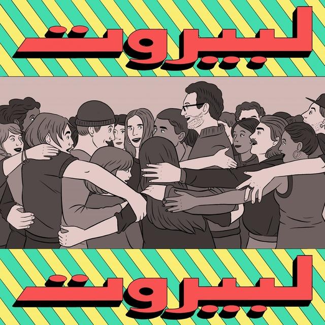 Couverture de Beirut Ma Bet Mout