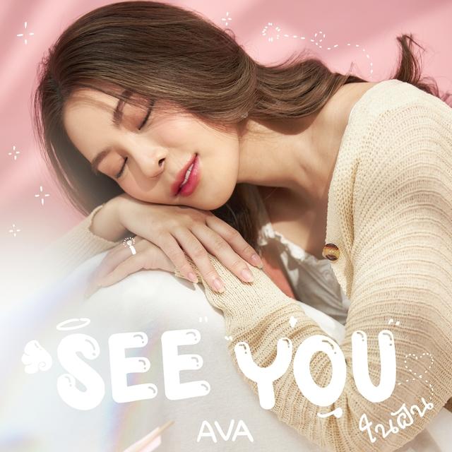 See You ในฝัน