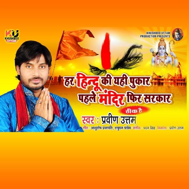 Har Hindu Ki Yahi Pukar Pehle Mandir Fir Sarkar Theek Hai