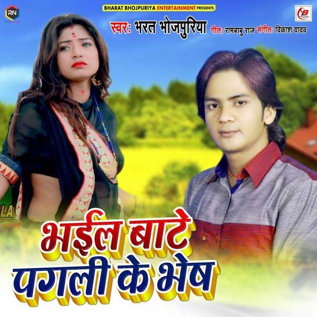 Bhail Bate Pagli Ke Bhesh