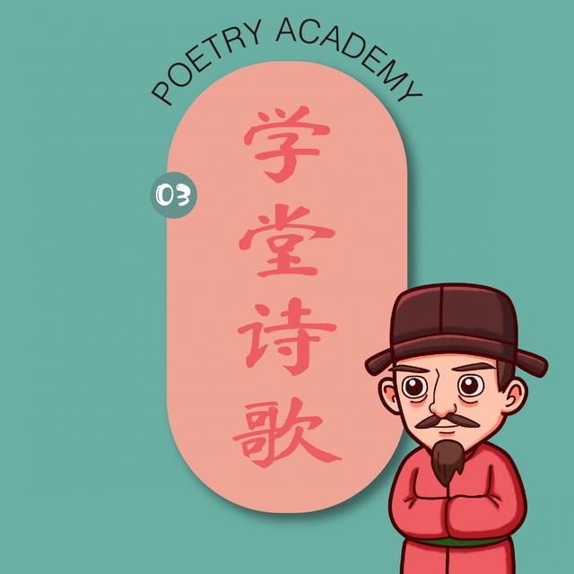 学堂诗歌 03