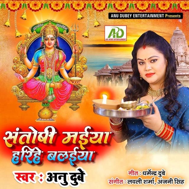 Santoshi Maiyya Harihe Balaiya