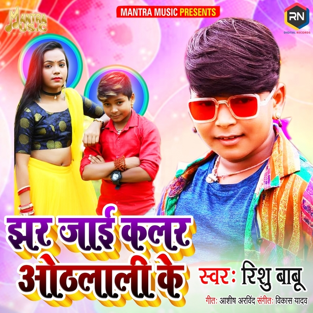 Jhar Jai Color Othlali Ke