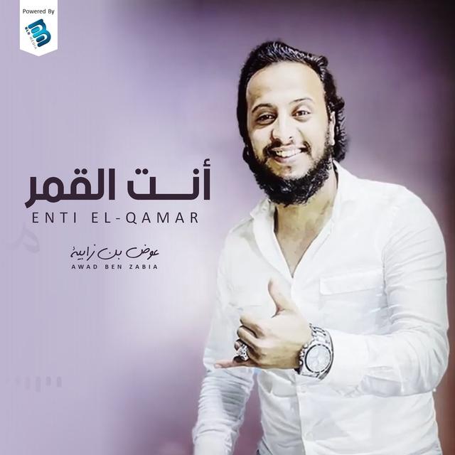 Enti El-Qamar