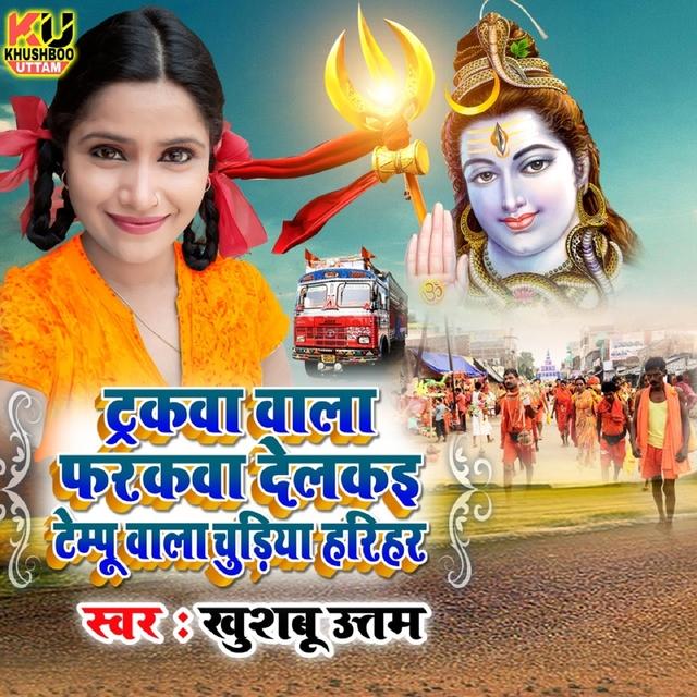 Truckwa Wala Farakwa Delkai Tempu Wala Chudia Harihar