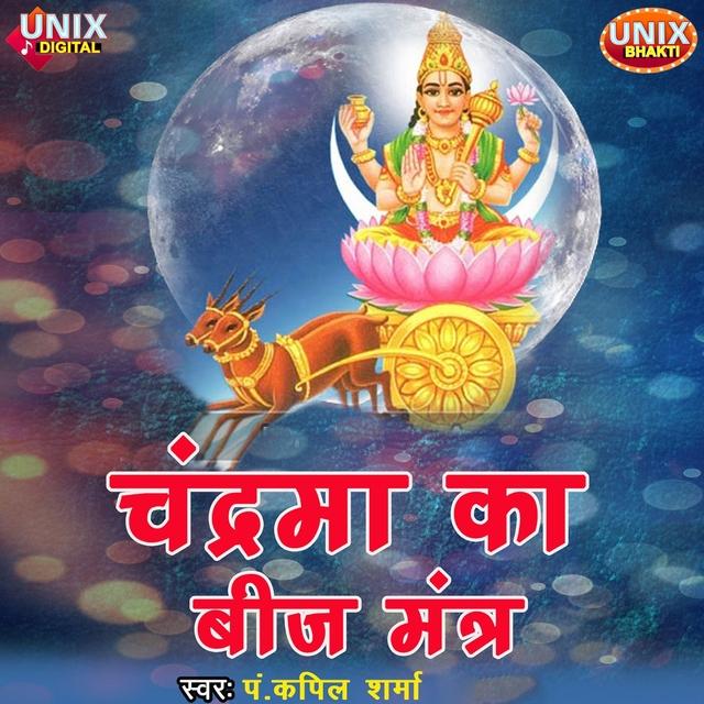 Chandrma Ka Beej Mantra
