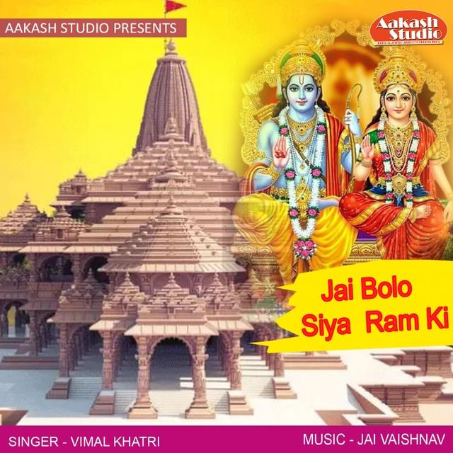 Jai Bolo Siya Ram Ki