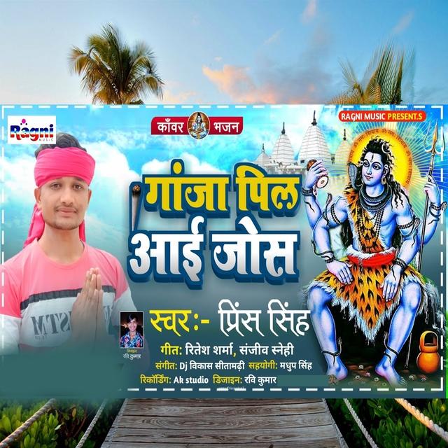 Ganja Pila Aai Josh