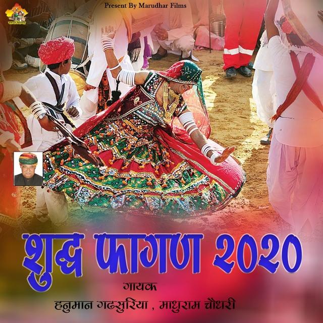Sudha Fagun 2020
