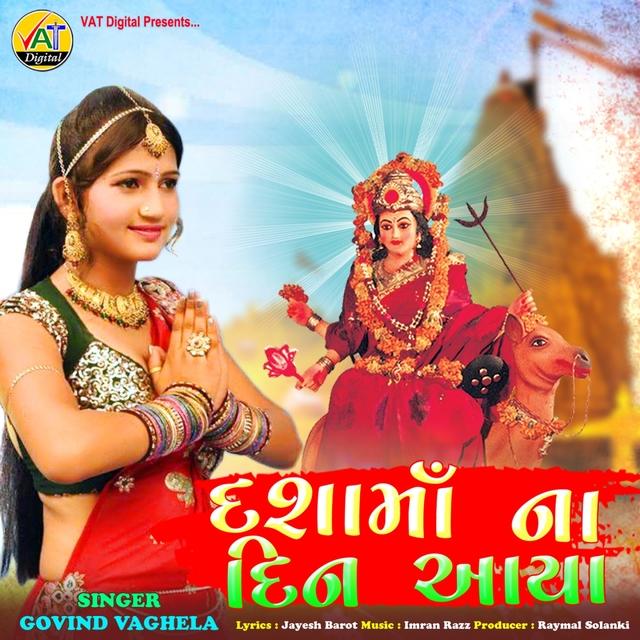 Dashama Na Din Aaya