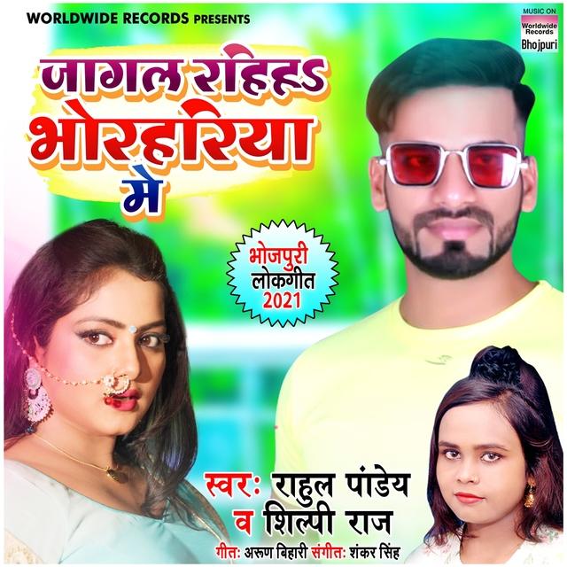 Jaagal Rahiya Bhorahariya Mein