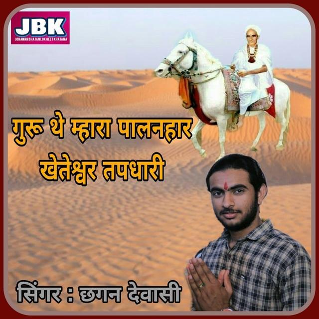 Guru the Mhara Palanhar Kheteshwar Tapdhari