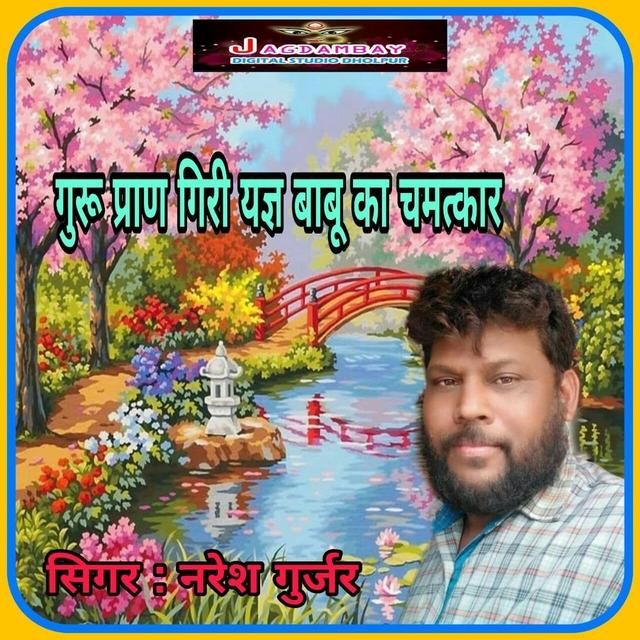 Guru Pran Giri Yagy Babu Ka Chamatkar