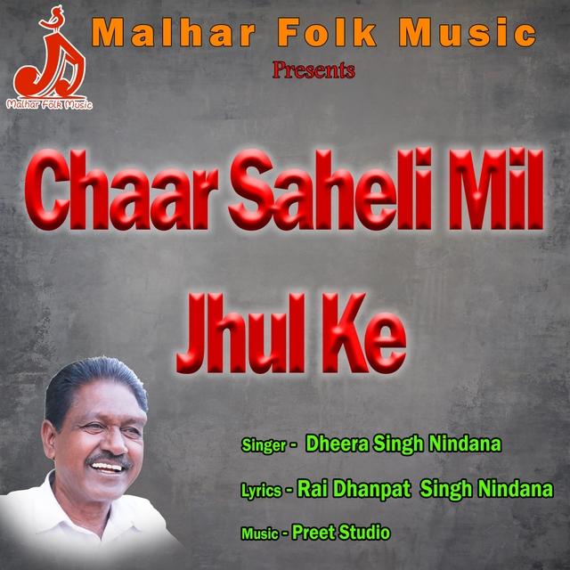 Chaar Saheli Mil Jhul Ke