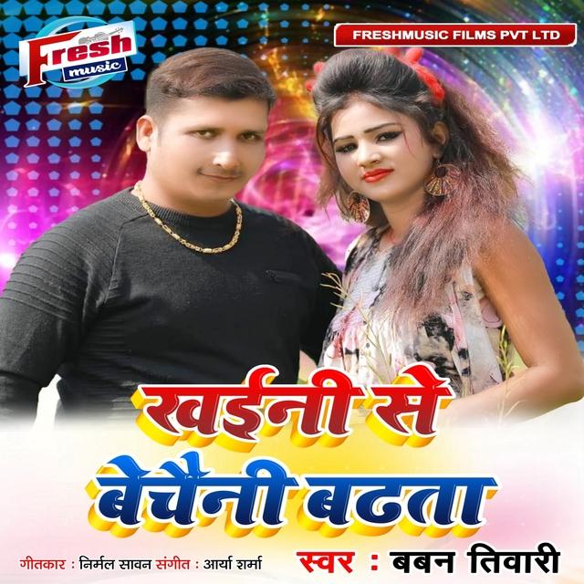 Khaini Se Bechaini Badhata