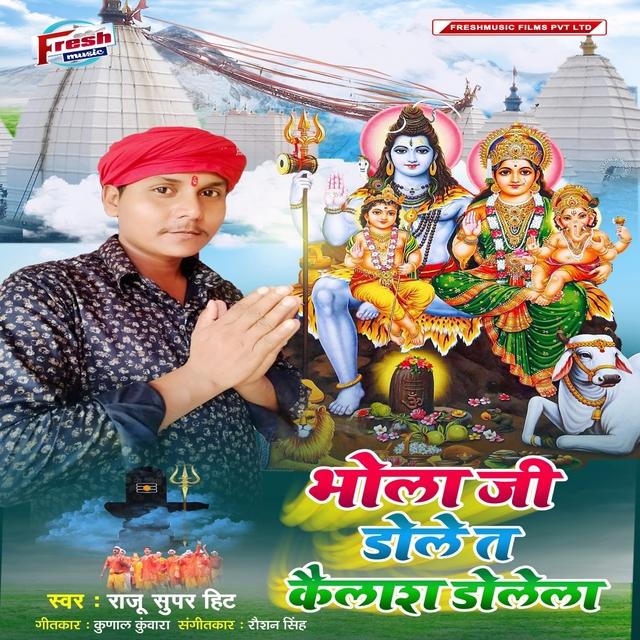 Bhola Ji Dole Ta Kailash Dolela