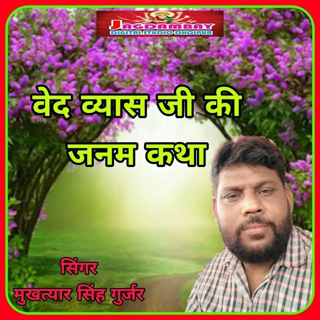 Ved Vyas Ji Ki Janam Katha