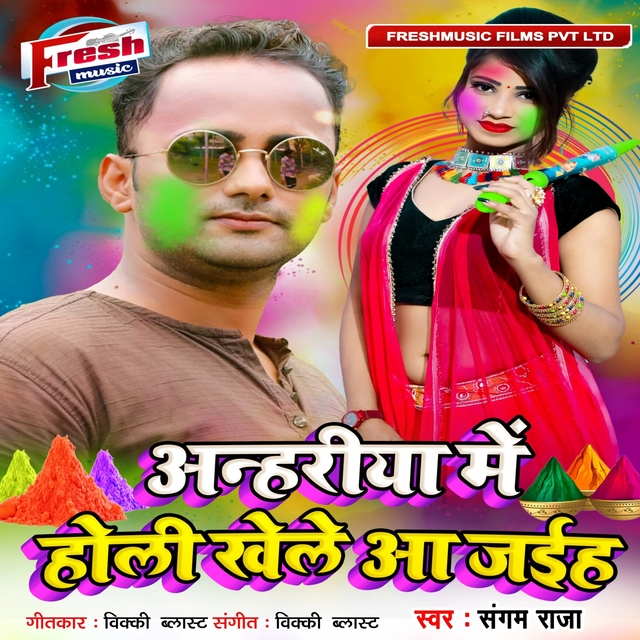 Anhariya Me Holi Khele Aiha