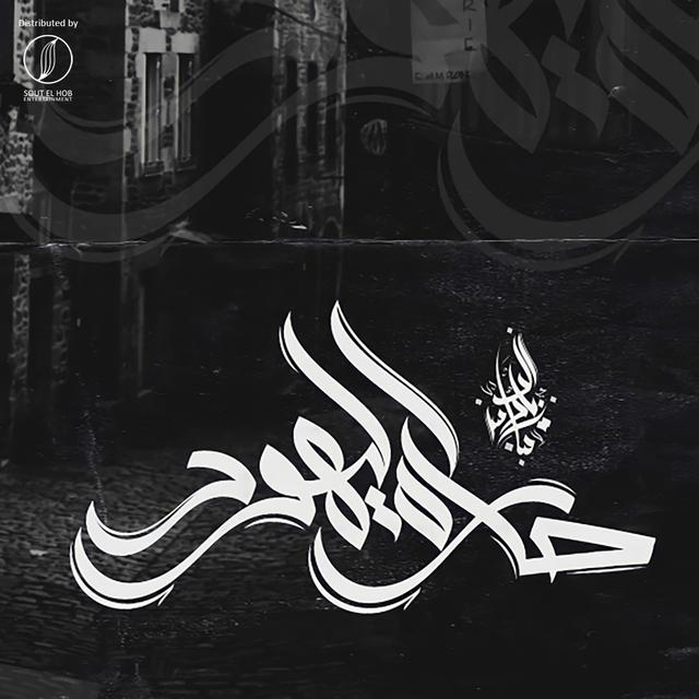Haret El Yahod