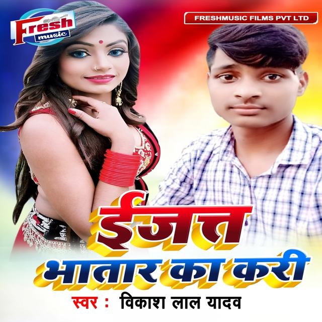Izzat Bhatar Ka Kari