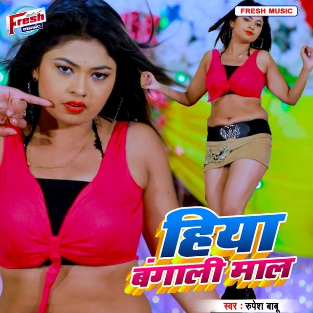Hiya Bangali Maal