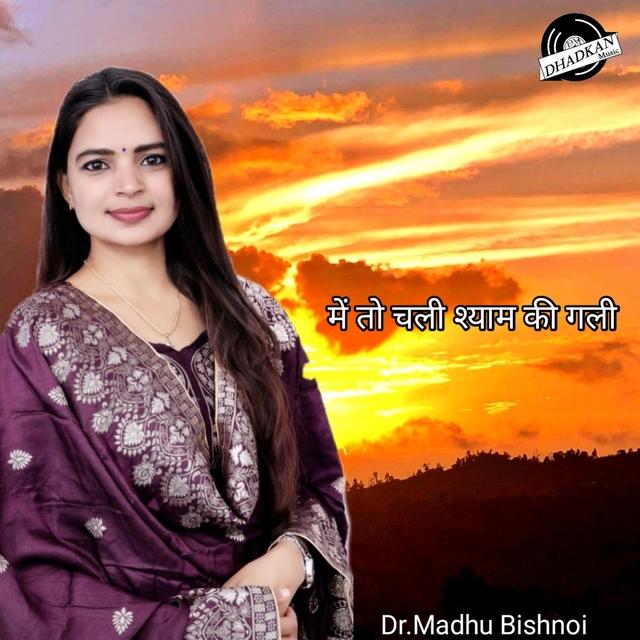 Me to Chali Shyam Ki Gali