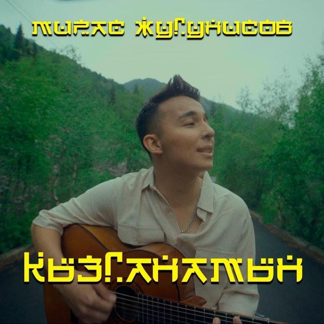 Кызганамын
