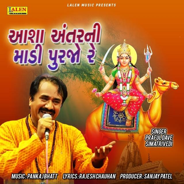 Aasha Antarni Madi Purjo Re