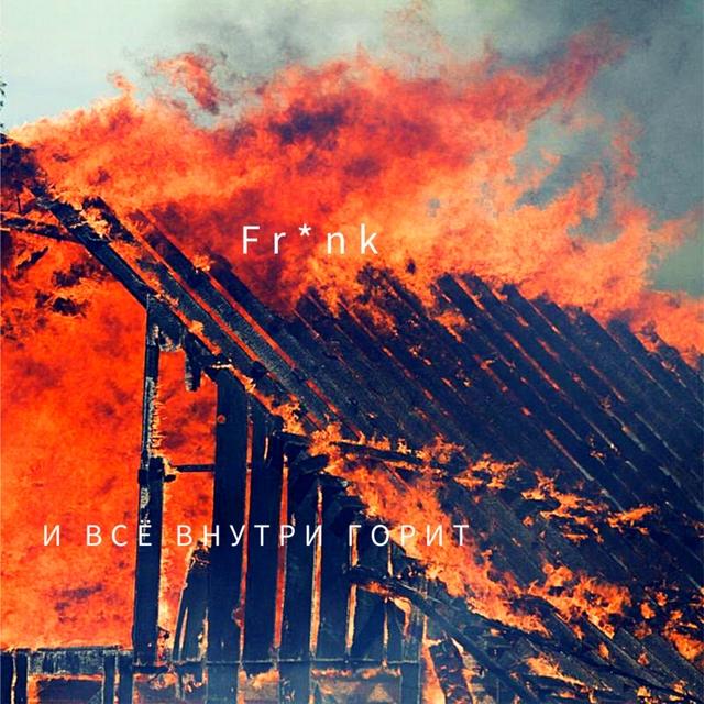 И всё внутри горит
