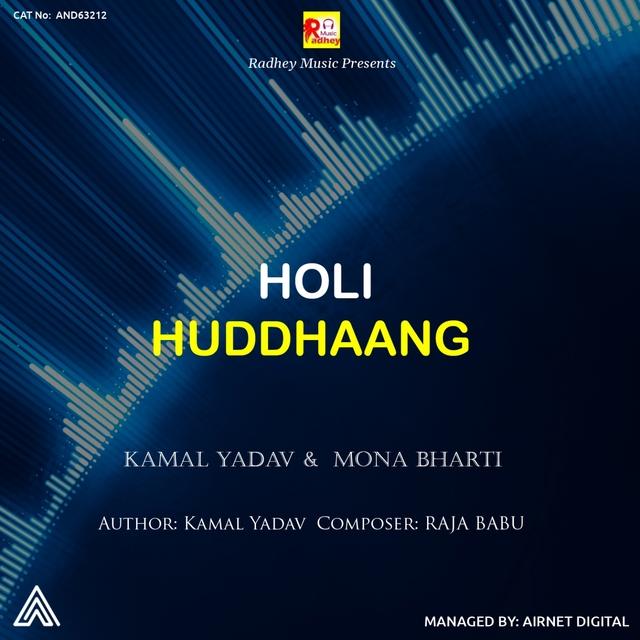 Holi Huddhaang