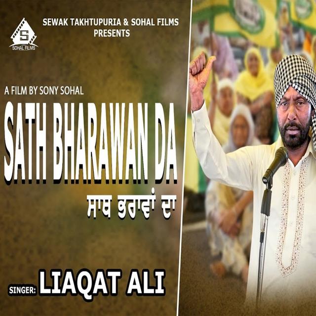 Sath Bharawan Da