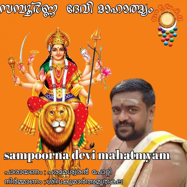Sampoorna Devi Mahatmyam
