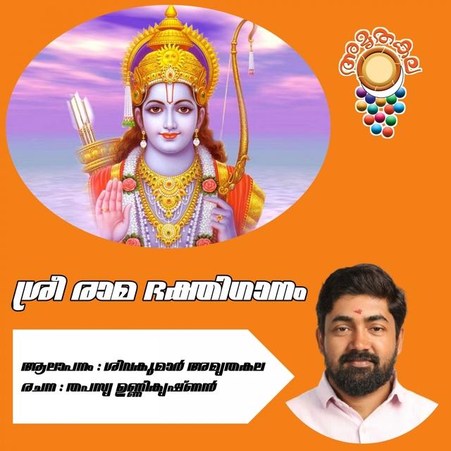 Sree Rama Bhakthiganam