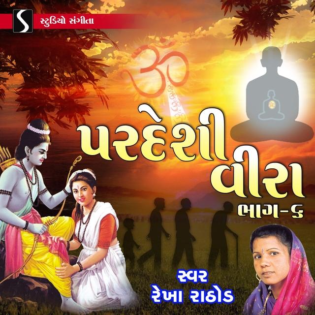 Pardeshi Veera - 6