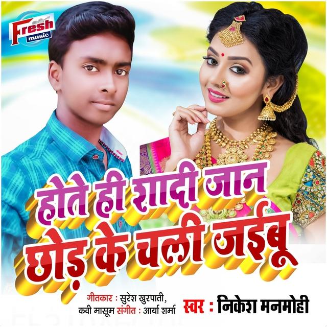 Hote Hi Shadi Jaan Chhod Ke Chali Jaibu