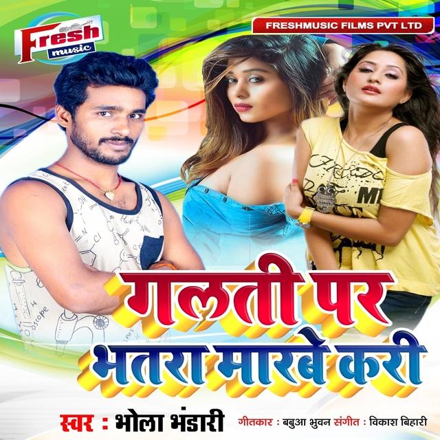 Galti Par Bhatra Marbe Kari