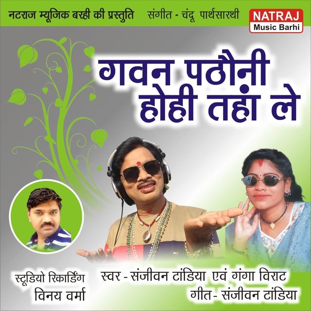 Gavan Pathauni Hohi Taha Le