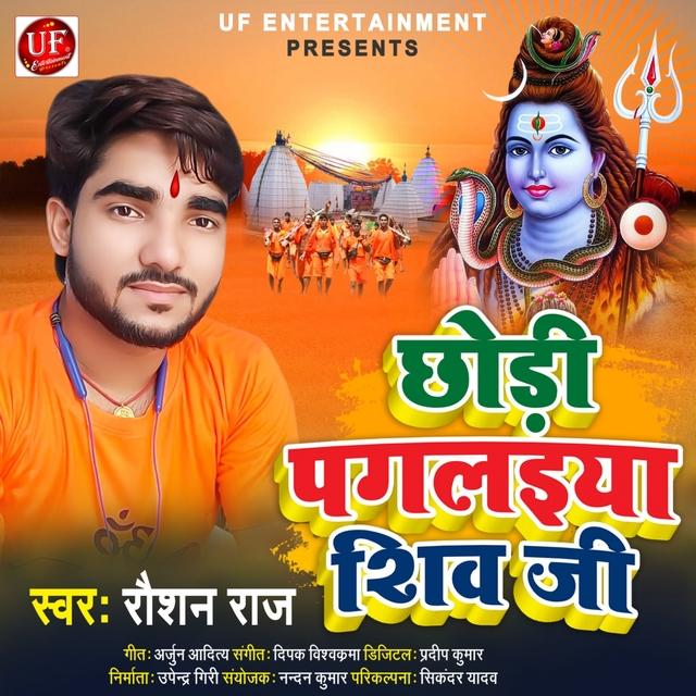 Chhori Paglaiya Shiv Ji