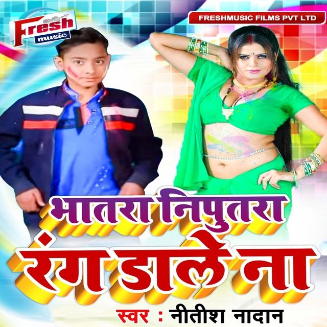 Bhatra Niputra Rang Dale Na