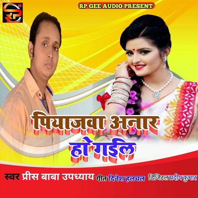 Piyajava Anar Ho Gaile