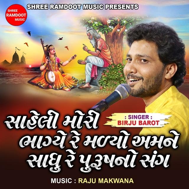 Saheli Mori Bhagye Re Malyo Amane Sadhu Re Purushno Sang