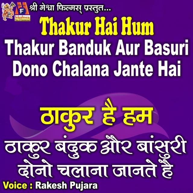 Thakur Hai Hum Thakur Banduk Aur Basuri Dono Chalana Jante Hai