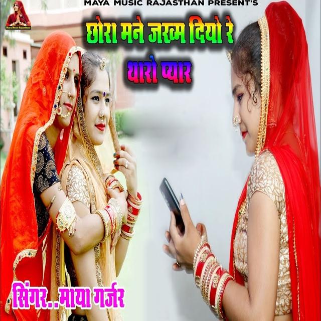 Chora Mane Jakham Diyo Re Tharo Pyar