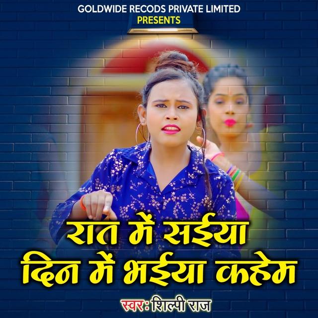 Rati Me Saiya Din Me Bhaiya Kaheb