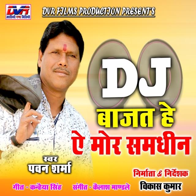 DJ Bajat Hai Ae Mor Samdhin